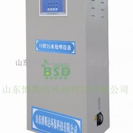 口腔诊所污水处理设备BSD-C