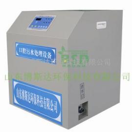 口腔医院污水处理设备BSD-F