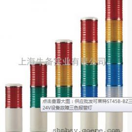 KPL系列指示灯蜂鸣器KBL-BZ(Φ22Φ25用)