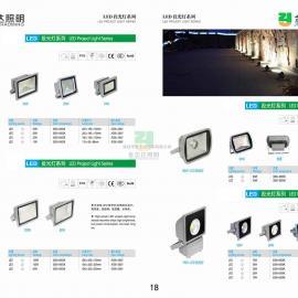 led泛光灯/led投光灯/led投射灯生产厂家