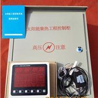 力诺控制柜|环晟能源科技(多图)、太阳能热水工程系统控制柜
