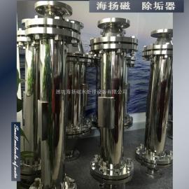 冷凝器专用清洗设备 HYC-C 磁水器 除垢器 磁水水处理设备 DN25-8