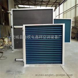 组合式风柜表冷器 ZK组合式空调机组表冷器 新风机组表冷器