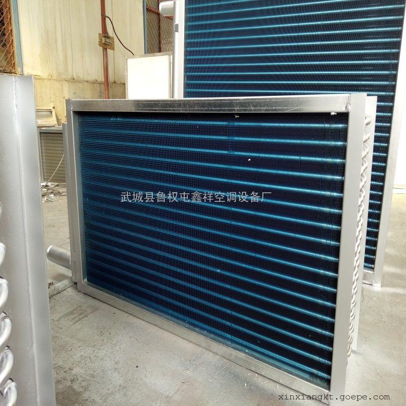 鑫祥组合式空调机组表冷器