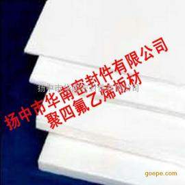 四氟模压板扬中生产厂家