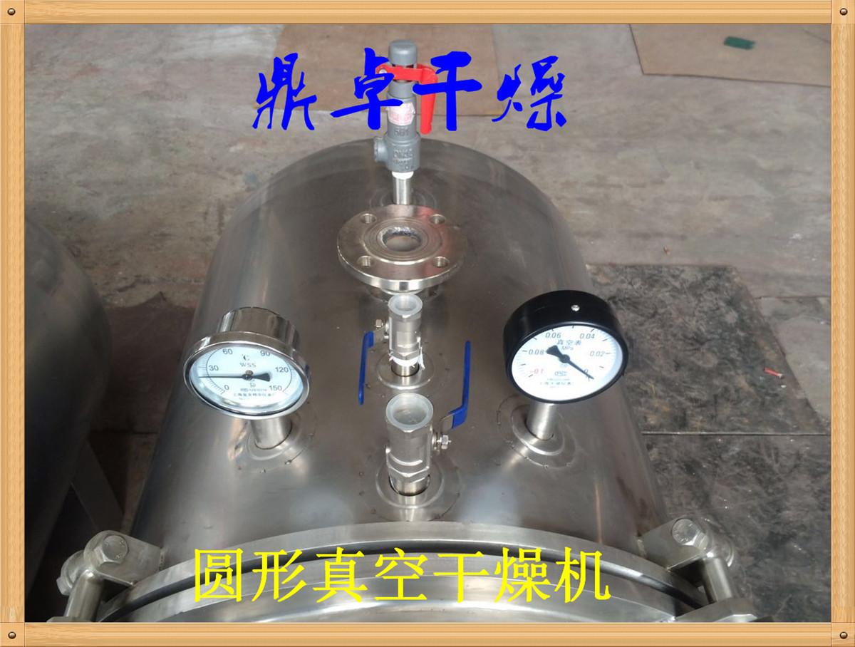 厂家直销发酵粉干燥机/鼎卓供应方(圆)形真空烘干机
