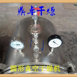 常州热销三苯甲烷干燥机/方(圆)形真空烘干机哪里有