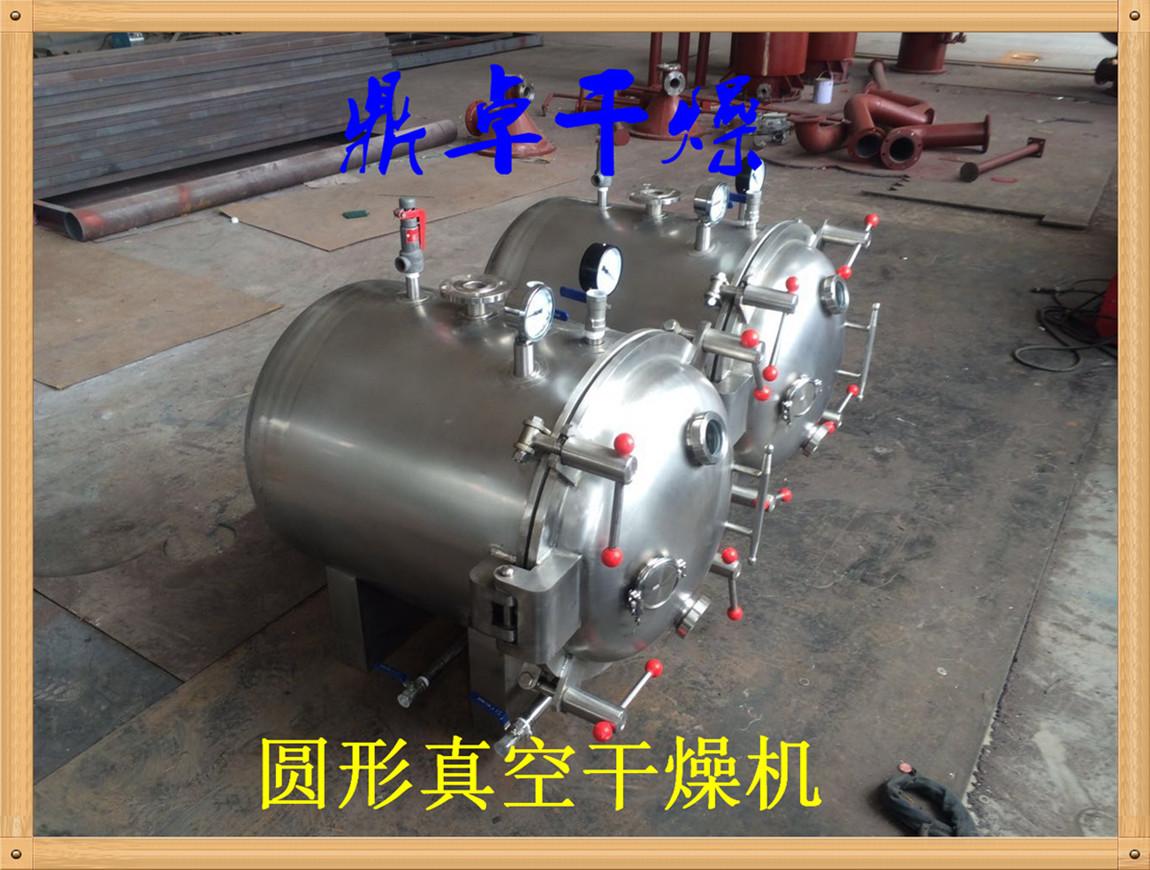 厂家直销生物菌剂干燥机/方(圆)形真空烘干机哪里有