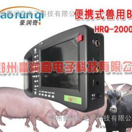 兽用B超HRQ-5000AV,便携式猪用B超老牌子豪润奇