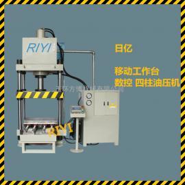 移动工作台 数控四柱油压机