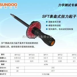 SFT-0.5扭力起子 表盘式扭力起子