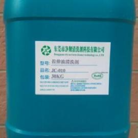 东莞JC-010拉伸油清洗剂 清洗范围广 速度快 不锈钢拉伸油清洗剂
