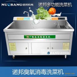 食堂餐馆翻浪气泡果蔬多功能全自动清洗机臭氧洗菜机