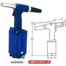 日本LOBSTER气动铆接机AR2000H AR2000HV