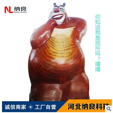 河北熊大仿真雕塑景观厕所,订做卡通环保厕所