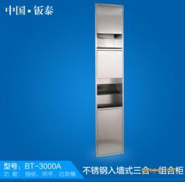 上海钣泰不锈钢入墙式三合一组合柜 BT-3000A