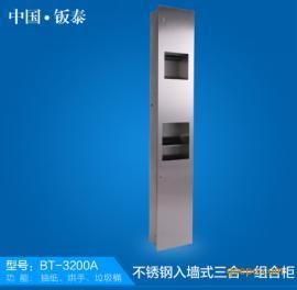 上海钣泰不锈钢入墙式三合一组合柜 BT-3200A