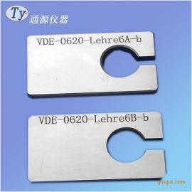 VDE0620-Lehre6插头端子直径测试量规