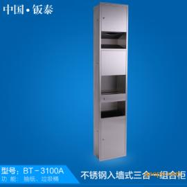 上海钣泰不锈钢入墙式三合一组合柜 BT-3100A