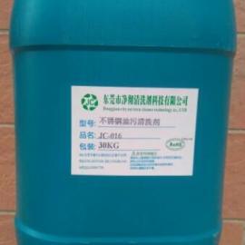 不锈钢切削油清洁剂 不锈钢油污清洗剂价格 金属专用清洗液供应