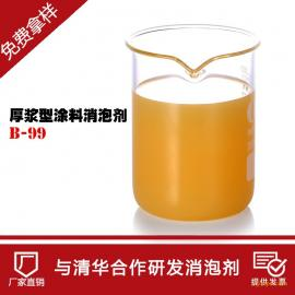 中联邦水性厚浆型涂料消泡剂 消泡性能优异 性价比高