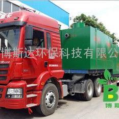 辽宁洗浴污水处理设备-辽宁洗浴中心废水处理设备-高效可靠