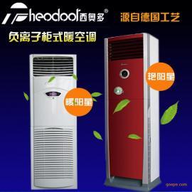 西奥多柜式暖空调RF-9-3D/Y 艳阳星负离子柜式暖空调