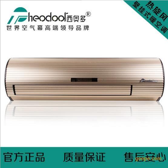 西奥多RM-G35-D/Y热旋风壁挂式暖空调 静音空调暖空调