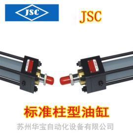 JSC标准柱型油缸液压缸批发代理