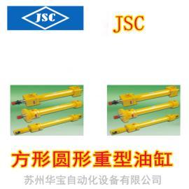 JSC方形重型油压缸HG HYG160优质服务