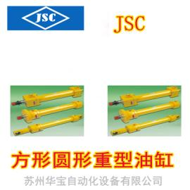 JSC圆形重型油缸HYG250不锈钢气缸株洲原装现货