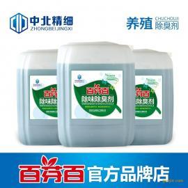 养殖场除臭剂 养殖堆肥除臭剂 百芬百除臭高端品牌 厂家直销