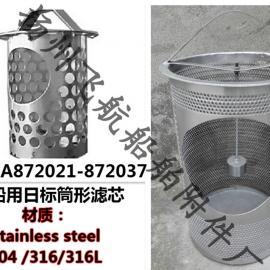 飞航SUS304不锈钢海水滤器滤芯