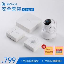 LifeSmart智能家居套装手机遥控门禁感应器