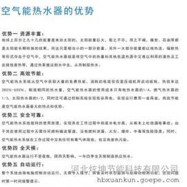炫坤医院空气能热泵、医院空气能热泵、唐山医院空气能热泵