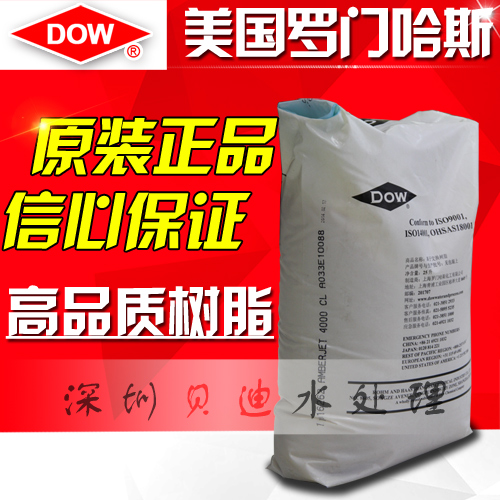 【广东代理商】罗门哈斯混合型树脂MB20 纯水专用树脂