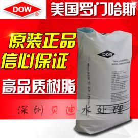 原装直销美国罗门哈斯抛光树脂MB20 25L/包 混合树脂