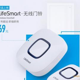 LifeSmart智能家居无线超远距离电子门铃老人呼叫器