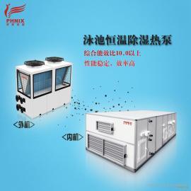 高端泳池恒温除湿热泵机组|泳池专用除湿|除湿节能解决方案