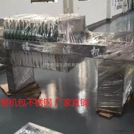 小型板框过滤机 不锈钢实验室压滤机 厢式压滤机厂家直销