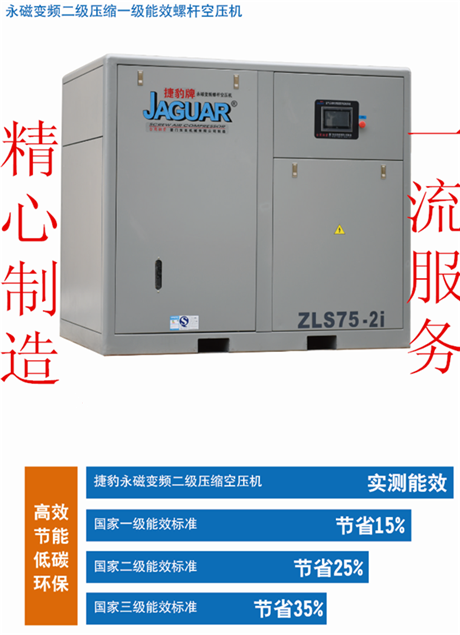 捷豹永磁变频二级压缩空压机青岛空压机
