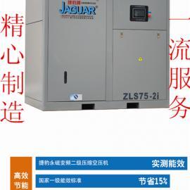 捷豹永磁变频二级压缩2016年新品空压机
