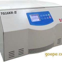 TG16KR-II台式微量高速冷冻离心机