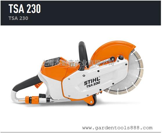 斯蒂尔电动无齿锯 TSA230 斯蒂尔无齿锯