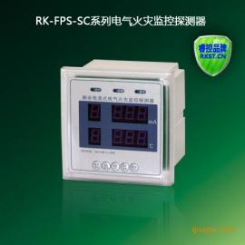 数码型剩余电流式嵌入式电气火灾监控探测器