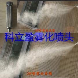 精细雾化高压微雾喷头陶瓷片加湿器喷头喷嘴车间加湿雾化喷嘴