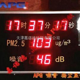 噪音在线监测,天津噪音在线监测,ADB公共环境噪音在线监测
