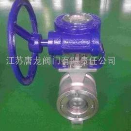 VQ377H-16P/R蜗轮对夹V型不锈钢球阀