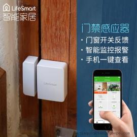 LifeSmart智能家居多功能门禁感应器