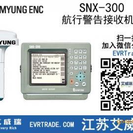 供应韩国三荣 SNX-300 NAVTEX航行警告接收机